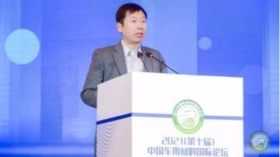 隽仕达科技参加2021(第十届)中国车用材料国际论坛