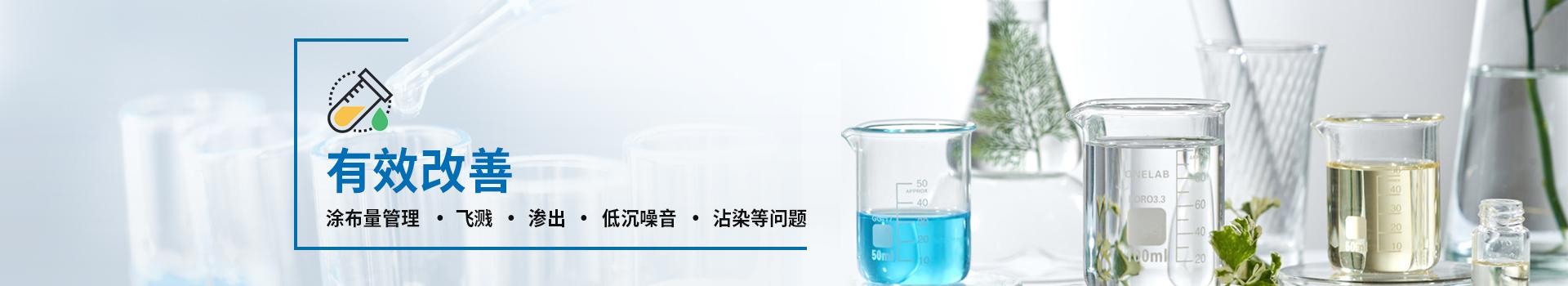 隽仕达速干型润滑剂:有效改善涂布量管理、飞溅、渗出、低沉噪音、沾染等问题